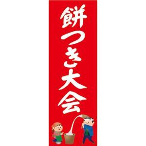 のぼり お正月 餅つき お餅 おもち 餅つき大会 のぼり旗|sendenjapan