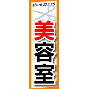 のぼり のぼり旗 美容室|sendenjapan