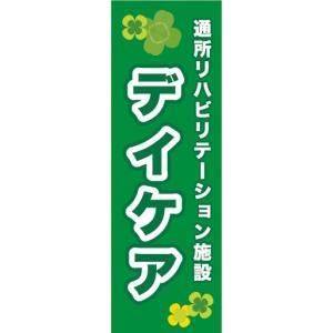 のぼり 介護施設 老人ホーム デイケア 通所リハビリテーション施設 のぼり旗|sendenjapan