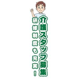 のぼり 介護施設 老人ホーム 介護スタッフ募集 研修制度も充実! のぼり旗|sendenjapan