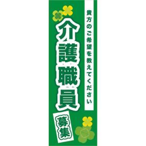 のぼり 介護施設 老人ホーム 介護職員 募集 貴方のご希望教えてください のぼり旗|sendenjapan