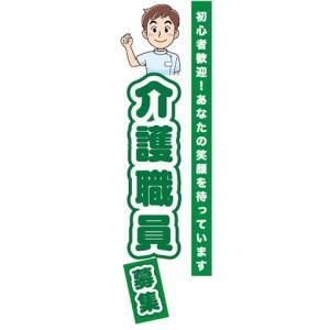 のぼり 介護施設 老人ホーム 介護職員 募集 初心者歓迎! のぼり旗|sendenjapan