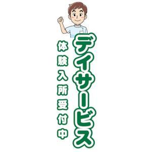 のぼり 介護施設 通所介護 デイサービス 体験入所受付中 のぼり旗|sendenjapan