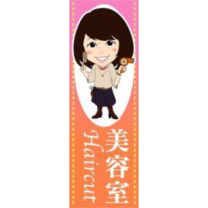 のぼり のぼり旗 美容室 Haircut|sendenjapan