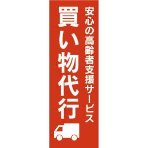 のぼり 買い物代行 安心の高齢者支援サービス のぼり旗|sendenjapan