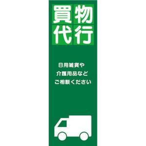 のぼり 買物代行 日用雑貨や介護用品などご相談ください のぼり旗|sendenjapan