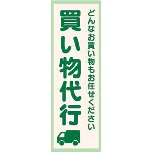 のぼり 買い物代行 どんなお買い物もお任せください のぼり旗|sendenjapan