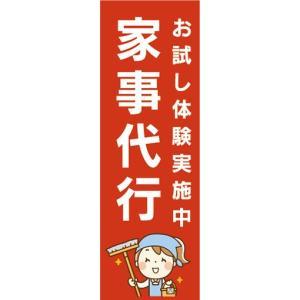 のぼり 家事代行 お試し体験実施中 のぼり旗|sendenjapan