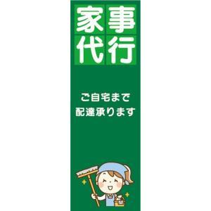 のぼり 家事代行 ご自宅まで配達承ります のぼり旗|sendenjapan