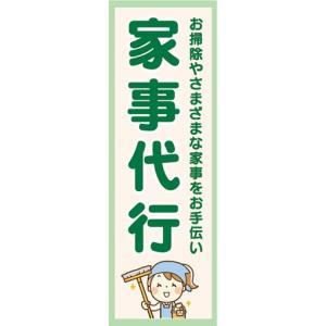 のぼり 家事代行 お掃除やさまざまな家事をお手伝い のぼり旗|sendenjapan