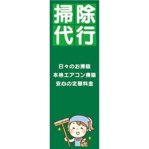 のぼり 家事代行 掃除代行 本格エアコン掃除 のぼり旗|sendenjapan