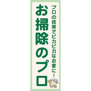 のぼり 家事代行 掃除代行 お掃除のプロ プロの技術でピカピカなお家に! のぼり旗|sendenjapan