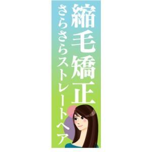 のぼり のぼり旗 縮毛矯正 さらさらストレートヘア|sendenjapan