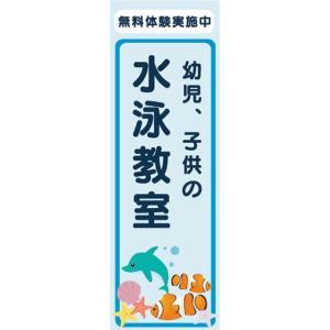 のぼり 水泳 スイミングスクール 幼児、子供の 水泳教室 無料体験実施中 のぼり旗|sendenjapan