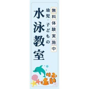 のぼり 水泳 スイミングスクール 幼児・子どもの水泳教室 無料体験実施中 のぼり旗|sendenjapan