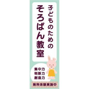 のぼり そろばん 珠算 子どものための そろばん教室 のぼり旗|sendenjapan
