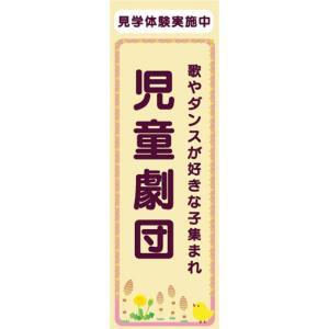 のぼり 演劇 演芸 児童劇団 見学体験実施中 のぼり旗|sendenjapan