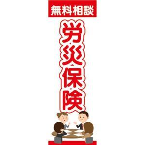 のぼり 保険 労災保険 無料相談 のぼり旗|sendenjapan