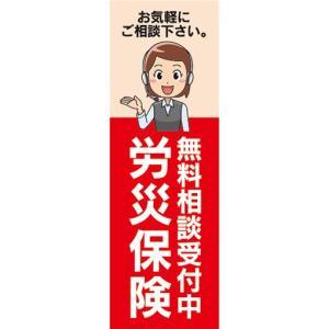 のぼり 保険 労災保険 無料相談受付中 のぼり旗|sendenjapan
