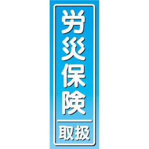 のぼり 保険 労災保険 取扱 のぼり旗|sendenjapan