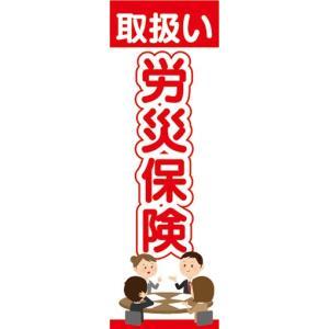 のぼり 保険 労災保険 取扱い のぼり旗|sendenjapan