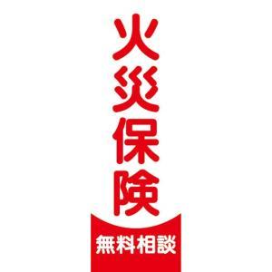 のぼり 保険 火災保険 無料相談 のぼり旗|sendenjapan
