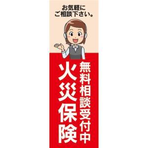 のぼり 保険 火災保険 無料相談受付中 のぼり旗|sendenjapan
