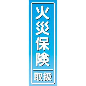 のぼり 保険 火災保険 取扱 のぼり旗|sendenjapan