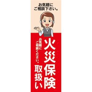 のぼり 保険 火災保険 取扱り のぼり旗|sendenjapan