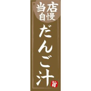 のぼり 汁物 郷土料理 当店自慢 だんご汁 のぼり旗 sendenjapan