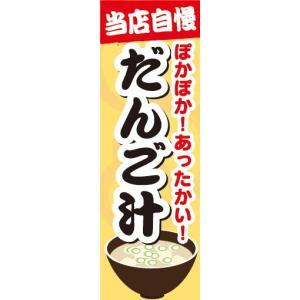 のぼり 汁物 郷土料理 当店自慢 ぽかぽか!あったかい! だんご汁 のぼり旗 sendenjapan