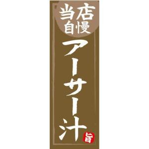 のぼり 汁物 郷土料理 当店自慢 アーサー汁 のぼり旗 sendenjapan