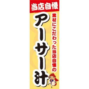 のぼり 汁物 郷土料理 当店自慢 素材にこだわった当店自慢の アーサー汁 のぼり旗 sendenjapan