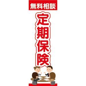 のぼり 保険 定期保険 無料相談 のぼり旗|sendenjapan