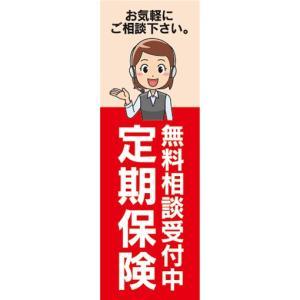 のぼり 保険 定期保険 無料相談受付中 のぼり旗|sendenjapan