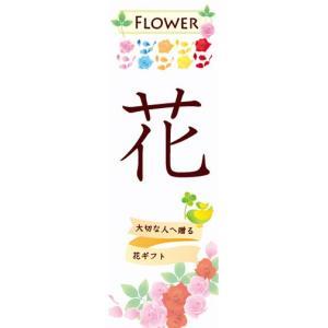 のぼり 花 お花屋 フラワーショップ のぼり旗|sendenjapan