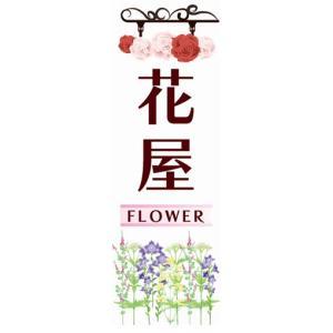 のぼり 花 お花屋 FLOWER フラワーショップ のぼり旗|sendenjapan