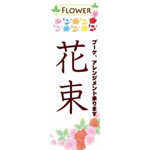 のぼり 花 花束 FLOWER フラワーショップ のぼり旗|sendenjapan