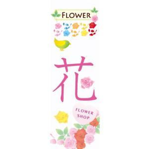 のぼり 花 FLOWER フラワーショップ のぼり旗|sendenjapan