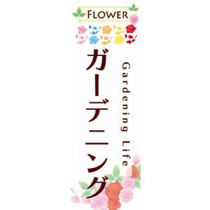 のぼり ガーデニング 花 フラワー 花壇 のぼり旗|sendenjapan