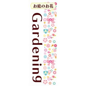のぼり ガーデニング Gardening 花 フラワー 花壇 のぼり旗|sendenjapan