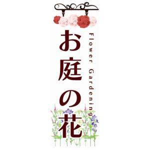 のぼり お庭の花 ガーデニング 花 フラワー 花壇 のぼり旗|sendenjapan