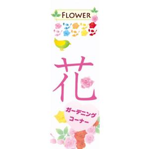 のぼり 花 ガーデニングコーナー 花 フラワー 花壇 のぼり旗|sendenjapan