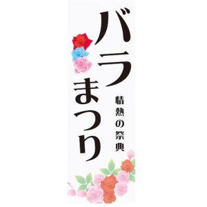 のぼり バラまつり 薔薇 情熱の祭典 花 フラワー のぼり旗|sendenjapan