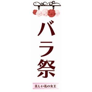のぼり バラ祭 薔薇 情熱の祭典 花 フラワー のぼり旗|sendenjapan