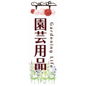のぼり 園芸用品 花 フラワー 花壇 のぼり旗|sendenjapan