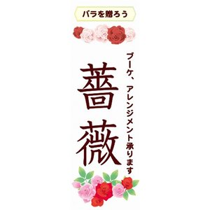 のぼり 薔薇 バラ バラを贈ろう お花屋 フラワーショップ のぼり旗|sendenjapan