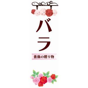 のぼり 薔薇 バラ 薔薇の贈り物 お花屋 フラワーショップ のぼり旗|sendenjapan
