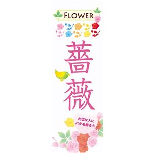 のぼり 薔薇 バラ お花屋 フラワーショップ のぼり旗|sendenjapan