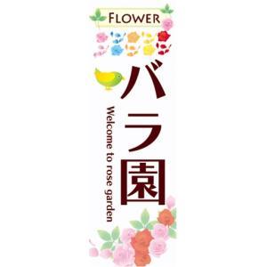 のぼり バラ園 薔薇 お花屋 フラワーショップ のぼり旗|sendenjapan